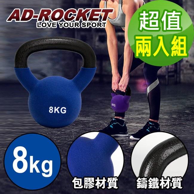 【AD-ROCKET】頂級鑄鐵壺鈴 8公斤(藍)(超值兩入組)