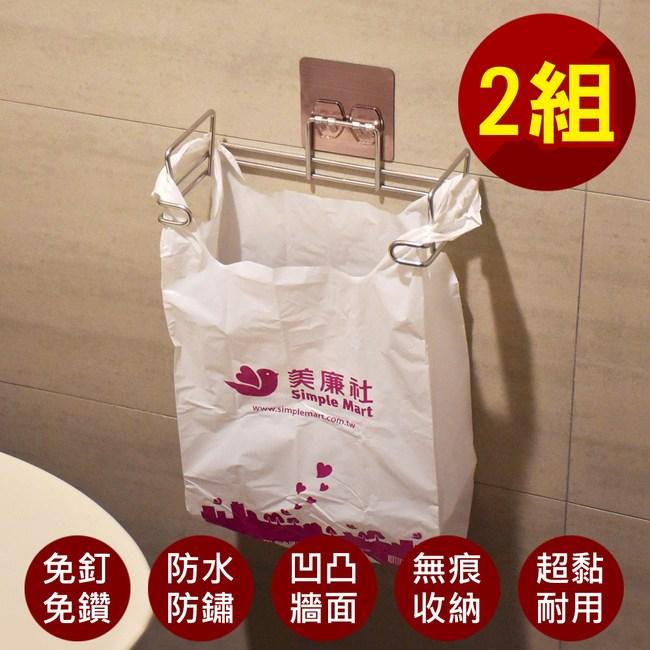 【易立家Easy+】塑膠袋掛架 304不鏽鋼無痕掛勾 廚餘收納垃圾桶(2組)透明貼片