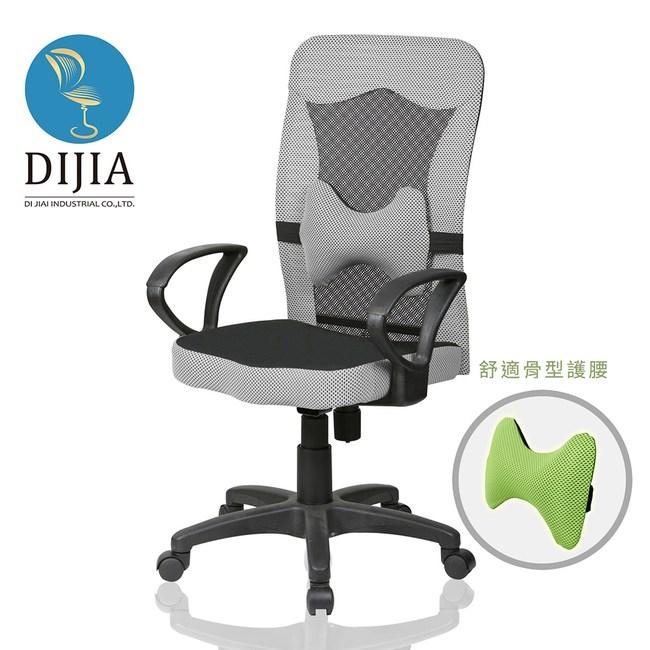 【DIJIA】艾瑪骨腰電腦椅/辦公椅(四色任選)灰