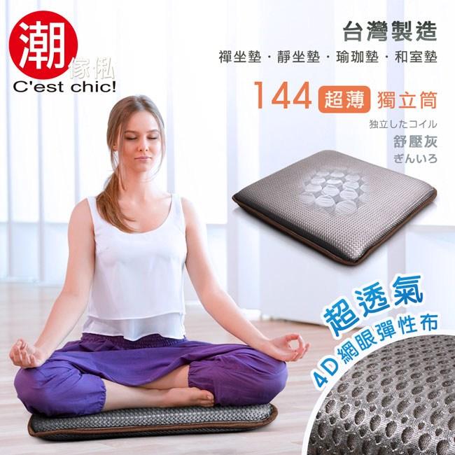 【C'est Chic】湖月閣獨立筒透氣瑜珈/打坐/和室墊-舒壓灰