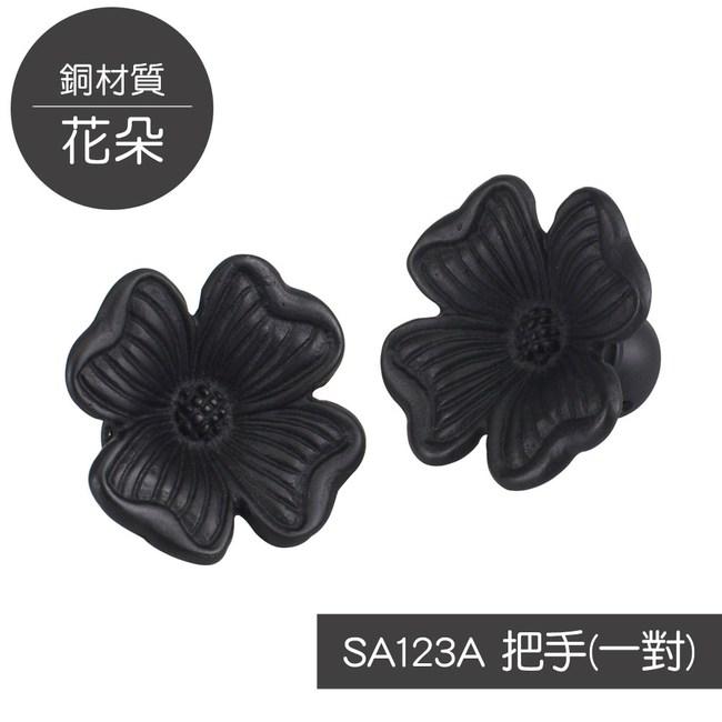 歐奇納 OHKINA 花朵造型櫥櫃/衣櫥把手(一對)(SA123A)黑