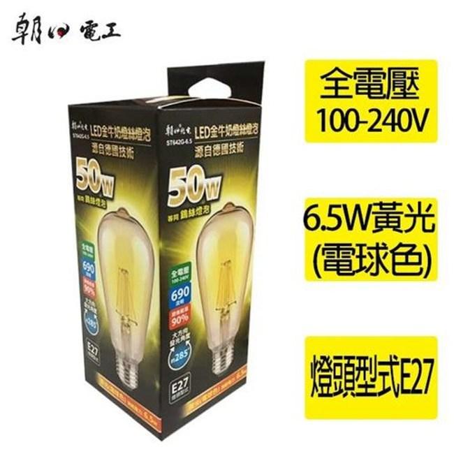 朝日電工 ST642G-6.5 LED 6.5W 金牛奶燈絲燈泡 1入