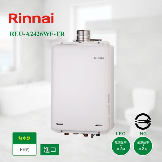 買就送鍋子【林內進口】REU-A2426WF-TR 強制排氣式熱水器_桶裝瓦斯液化氣LPG