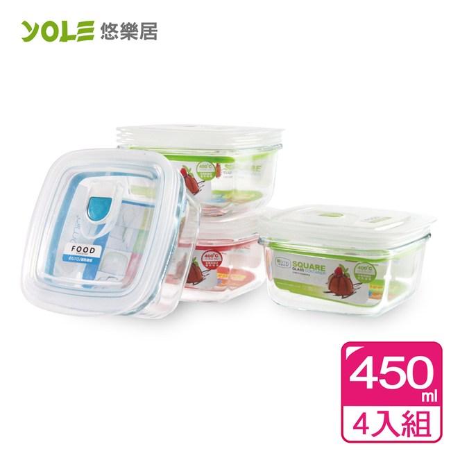 【YOLE悠樂居】氣閥耐熱玻璃保鮮盒-方形450ml(4入)