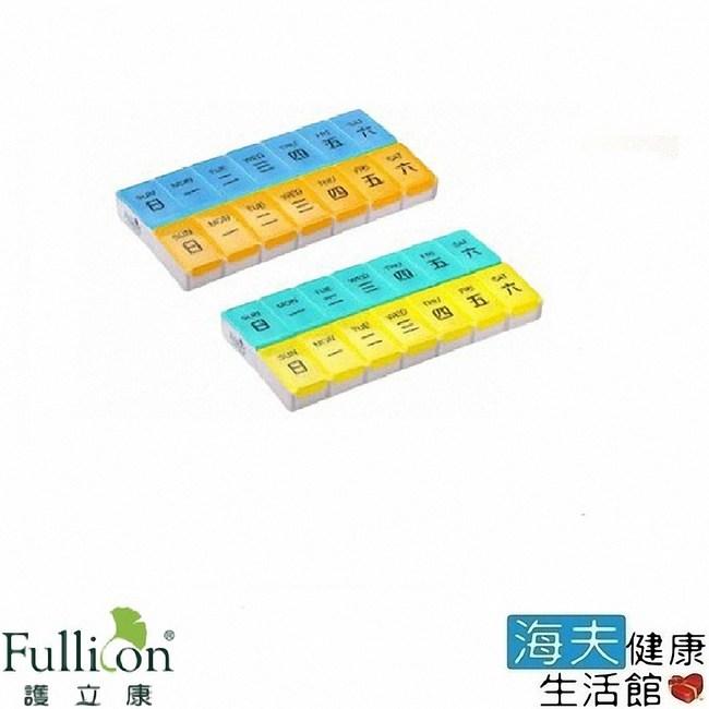【海夫健康生活館】護立康 14格雙色 保健盒 收納盒(MB028)2入黃綠*1 + 橘藍*
