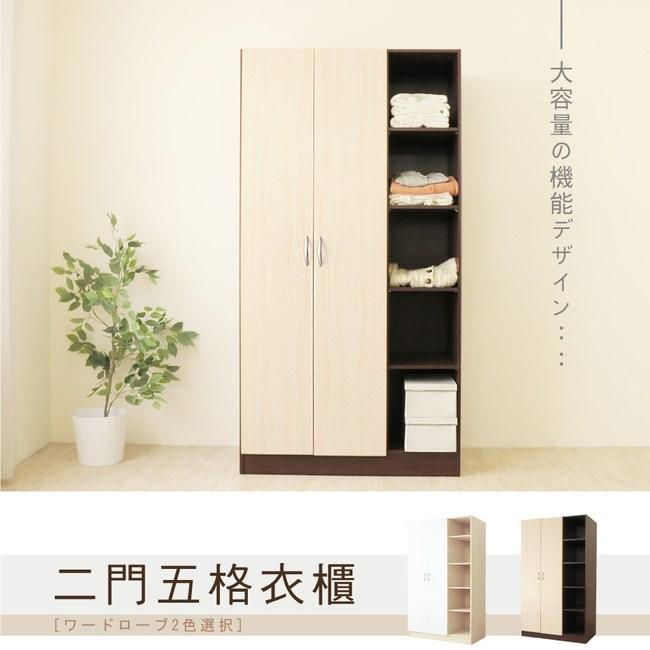 【Hopma】二門五格衣櫃-胡桃配楓木