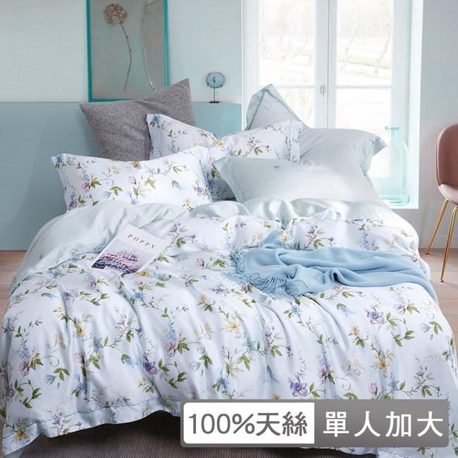 【貝兒居家寢飾生活館】頂級100%天絲床包組(蘇拉/單人)