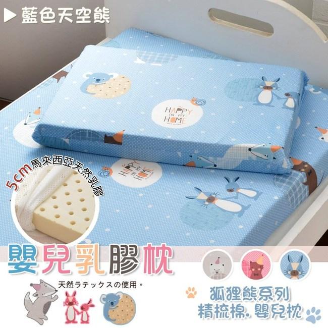 【班尼斯】【狐狸熊系列】天然乳膠嬰兒平面枕30x45x5cm藍色天空熊