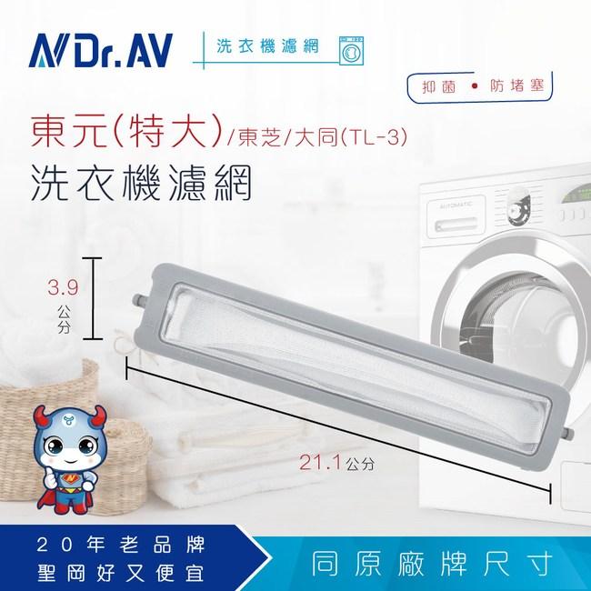 【N Dr.AV聖岡科技】東芝/東元(TL-3)洗衣機濾網(大)