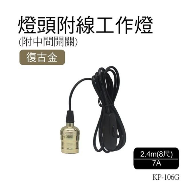 朝日電工 KP-106G 復古金燈頭附線工作燈(附中間開關)