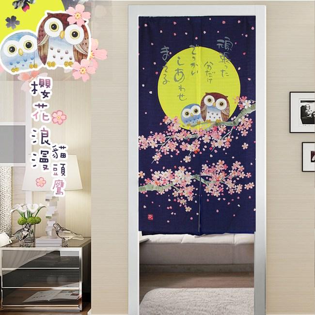 【三房兩廳】日式門簾-櫻花浪漫貓頭鷹-85x150cm