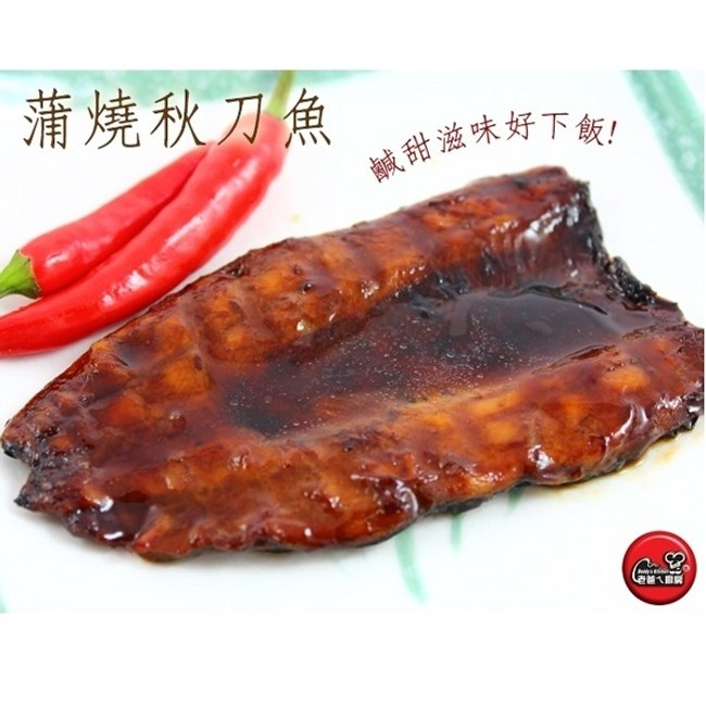 老爸ㄟ廚房.蒲燒秋刀魚(2片/包)(共六包)