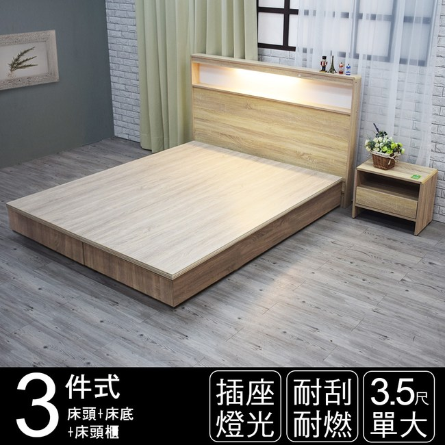 IHouse-山田插座燈光房間三件(床頭+床底+床頭櫃)-單大3.5尺梧桐