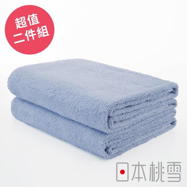 日本桃雪【飯店浴巾】超值兩件組 天空藍