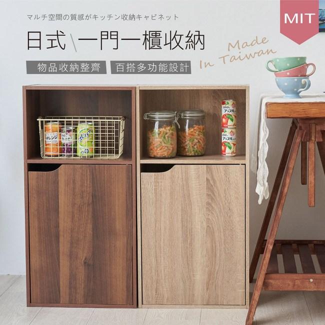 【品質嚴選】MIT日系簡約三格一門三層收納櫃/置物櫃/書櫃-2色可選白橡色