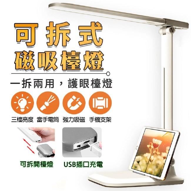 新一代可拆式三色調光磁吸檯燈