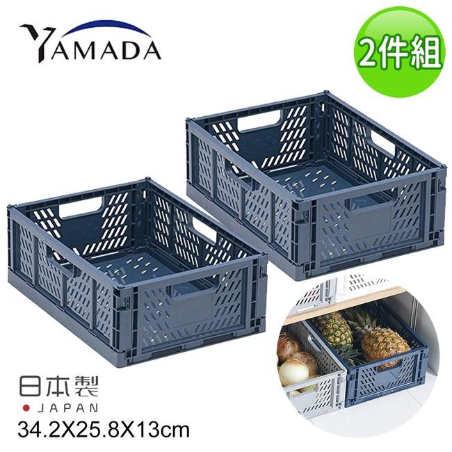 【日本YAMADA】日本製可折疊整理儲物/收納籃2件組-五色土耳其藍