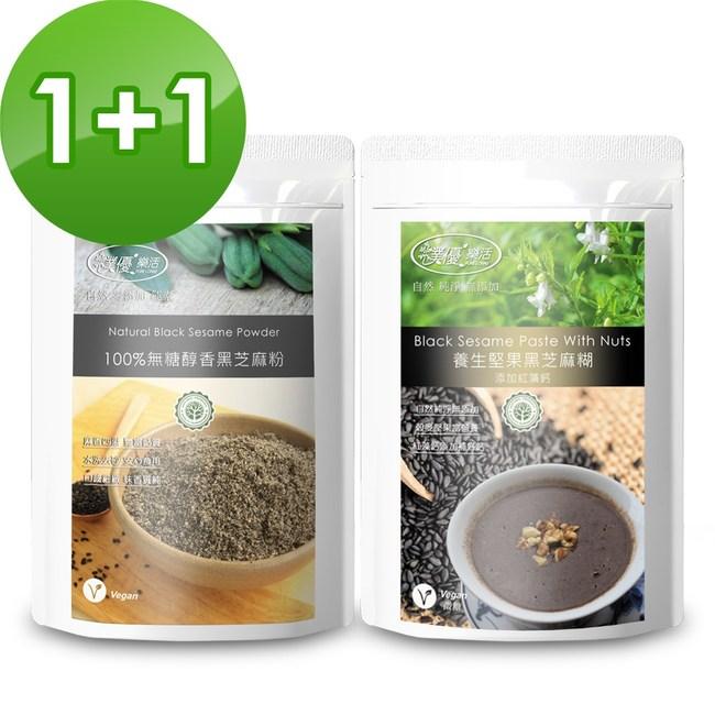 【樸優樂活】黑芝麻粉+堅果黑芝麻糊(添加紅藻鈣)*1-黑珍雙冠組共二包