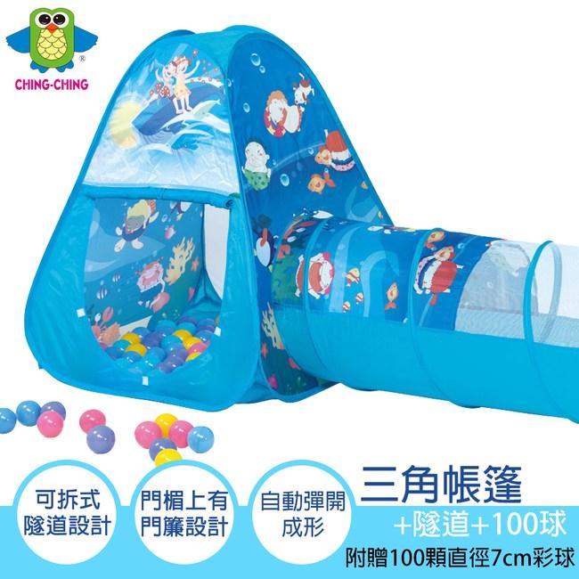【親親】三角帳篷+隧道+100球(CBH-03)