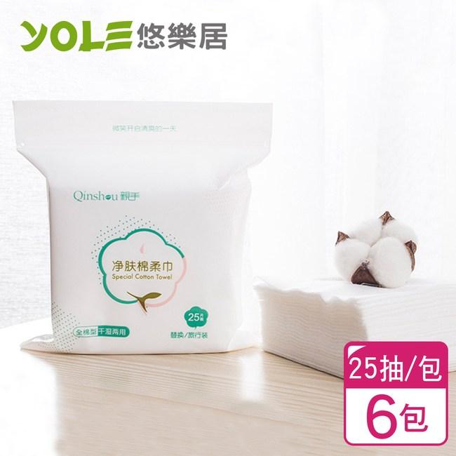 【YOLE悠樂居】旅行拋棄式美容洗臉巾(25抽x6包)#1325118