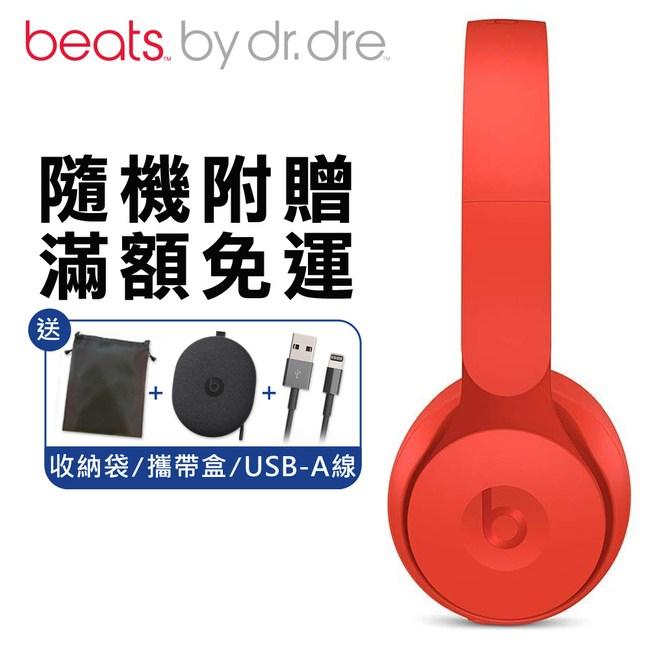 【收納袋】Beats Solo Pro Wireless 無線藍牙降噪紅色
