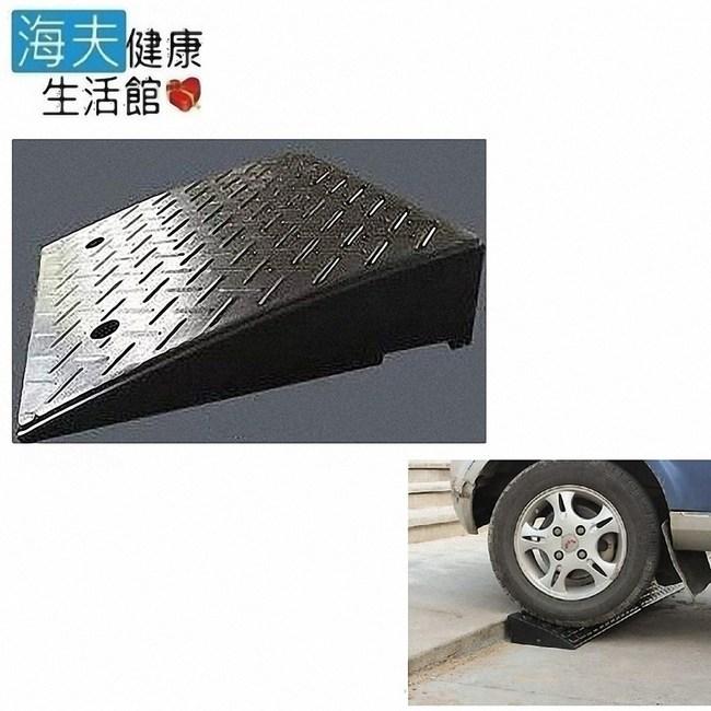【海夫】斜坡板專家 輕型可攜帶式 橡膠製(高13.8公分x42公分)