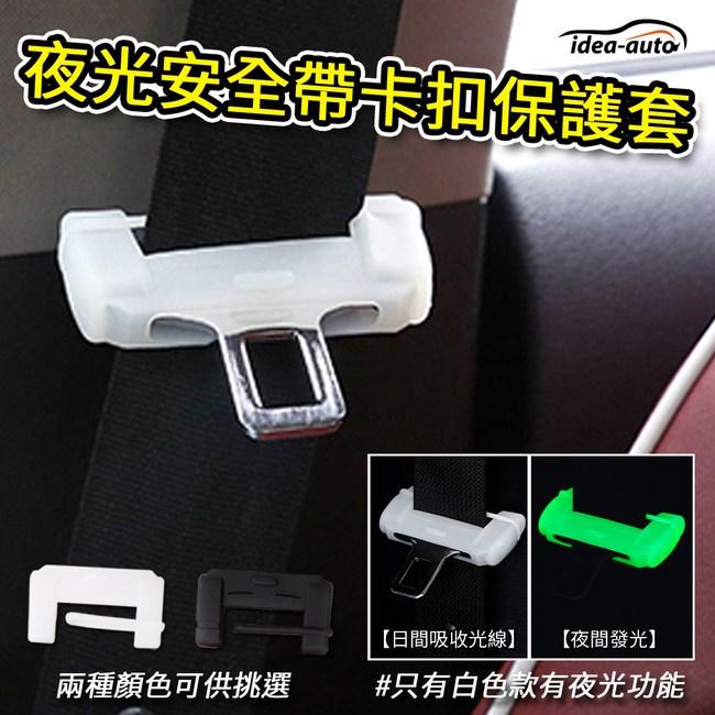 日本【idea-auto】夜光安全帶卡扣保護套黑