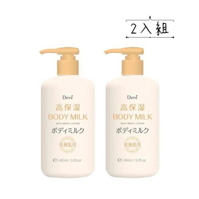 日本DEVE高保濕身體乳400ML-2入組