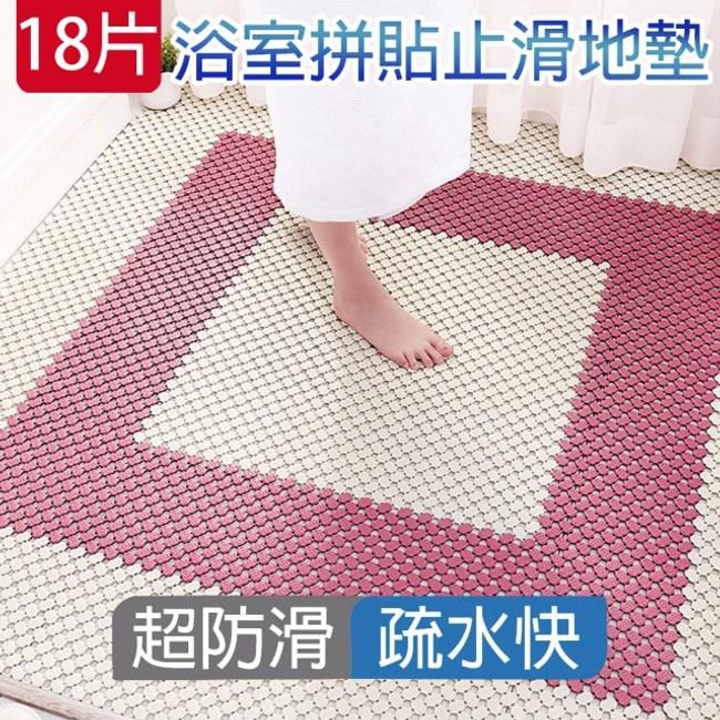 【媽媽咪呀】超柔韌可裁防滑浴室拼接地墊_18片玫瑰粉