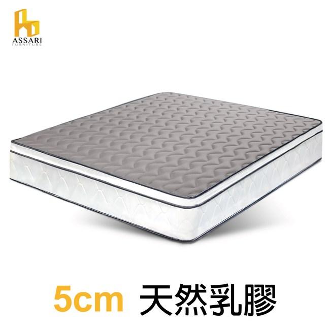 ASSARI-感溫3D立體5cm乳膠三線獨立筒床墊(單人3尺)