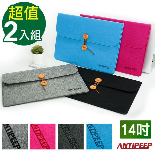 【ANTIPEEP】極簡時尚厚版毛氈平板包/文件包-14吋(2入組)灰色+天藍