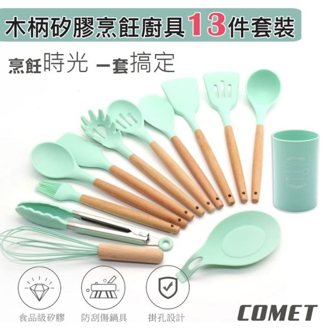 【COMET】櫸木矽膠烹飪廚具13件套裝(US024)