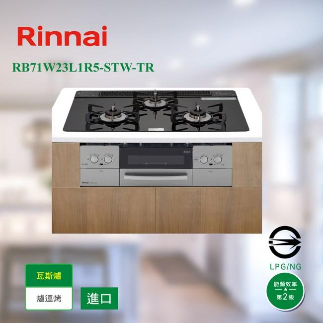 【林內進口】RB71W23L1R5如意烤三口嵌入爐+烤箱-黑_天然氣