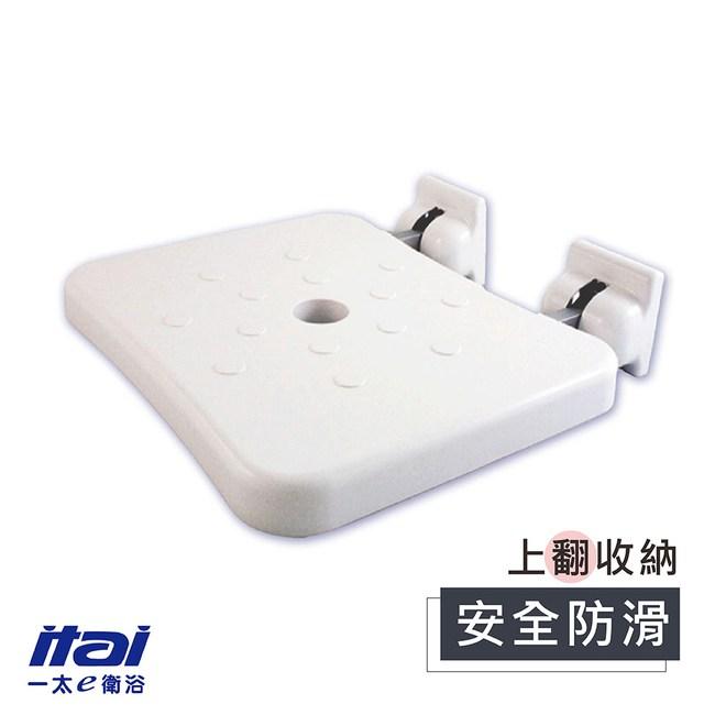 ITAI 一太e衛浴★淋浴椅(台灣製造 品質保證)