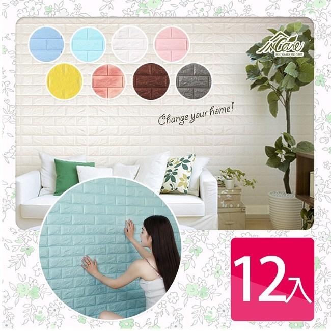 【Incare】春夏新色-超大3D立體泡棉壁貼70*79(12片入組)-淺白