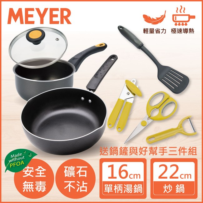 MEYER美國美亞-SKYLINE礦石不沾鍋-好媳婦7件組(快速導熱/