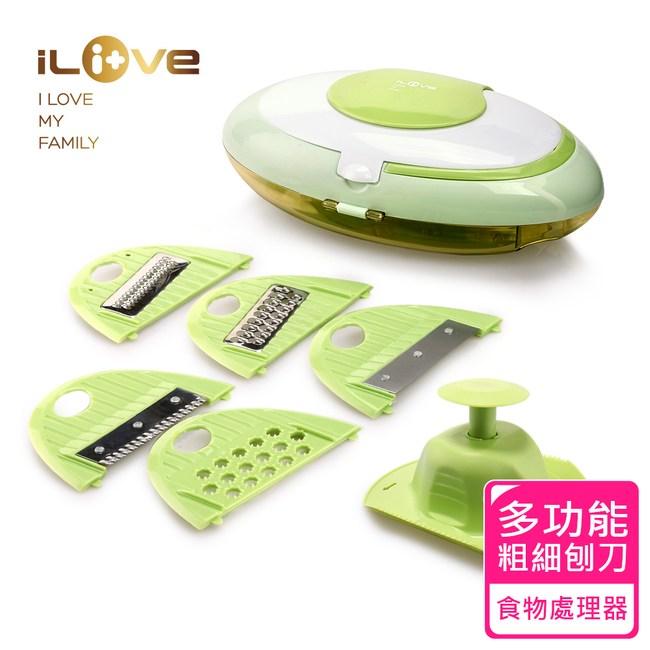 【iLove愛家】多功能食物處理器5件組