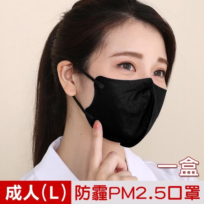 【順易利】台灣製造-防霾PM2.5口罩成人L號30入/盒-黑(一盒)