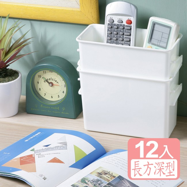 《真心良品》多多倫萬用分類收納盒(長方深型)12入
