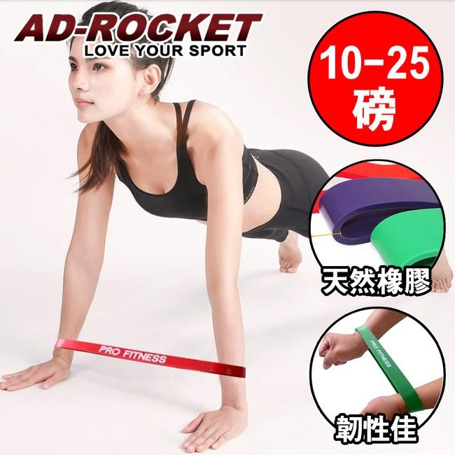 【AD-ROCKET】PRO FITNESS橡膠彈力帶 紅10-25磅