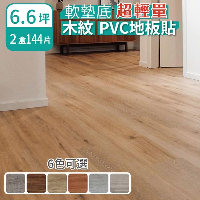 【家適帝】軟墊底超輕量木紋PVC地板貼(144片/約6.6坪)RSDT-M01 (灰橡木