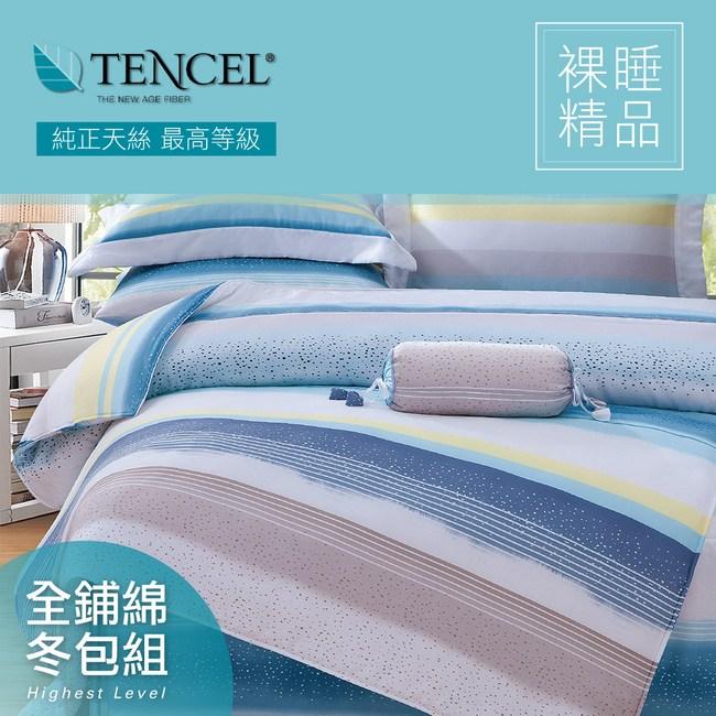 【貝兒居家寢飾生活館】100%天絲全鋪棉床包兩用被四件組(加大雙人/伊凡莎藍)
