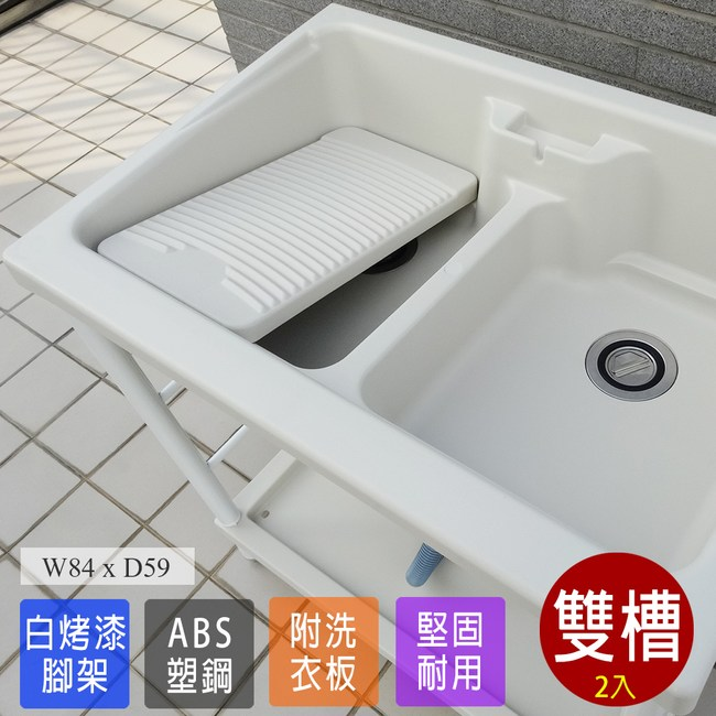 【Abis】日式穩固耐用ABS塑鋼雙槽式洗衣槽(白烤漆腳架)-2入