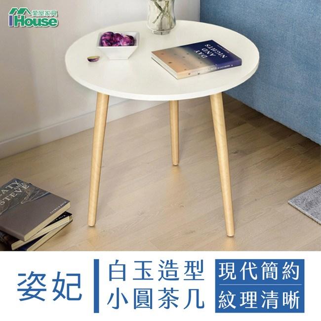 IHouse-DIY 姿妃 白玉造型小圓茶几
