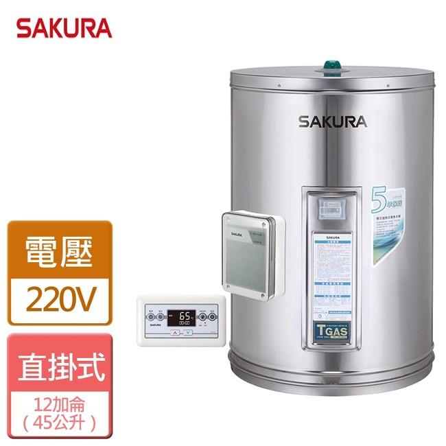【櫻花】12加侖儲熱式電熱水器  EH1200ATS4