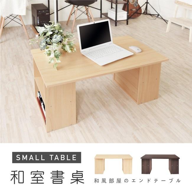 【Hopma】和室書桌-楓木色