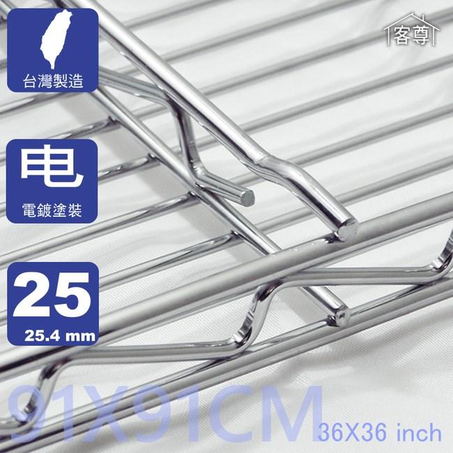 【客尊屋】尊爵型91X91cm波浪架網片 鐵網91X91cm (36X36 inch)