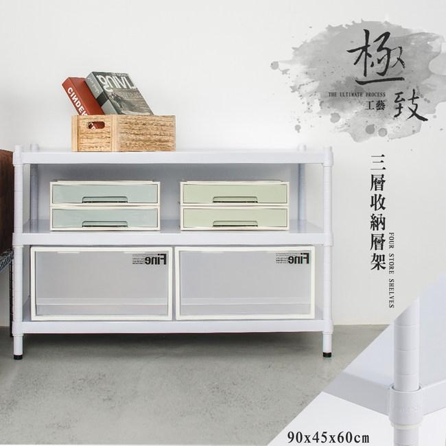 【dayneeds】極致工藝90x45x60公分三層烤白鐵板層架