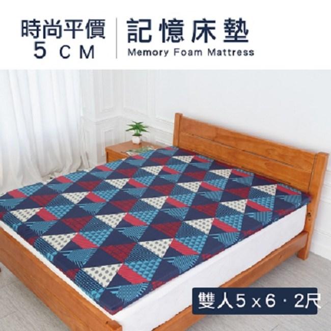【Hokun】時尚平價5公分記憶床墊(雙人5x6.2尺)
