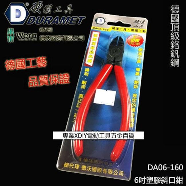 硬漢工具 DURAMET 德國頂級工藝 6吋塑膠斜口鉗 DA06-160 鉻釩鋼